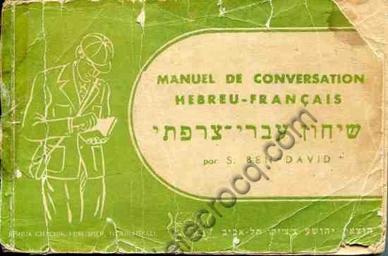 BEN-DAVID S Manuel de conversation hebreu-francais